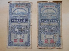 【江苏省农民银行,民国二十五年贰角】2张合卖