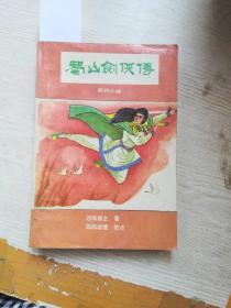 蜀山剑侠传 第二册(扉页有字)
