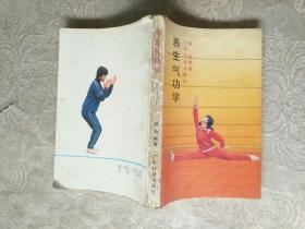 《养生气功学》作者、出版社、年代、品相详情见图!铁橱中南1--7