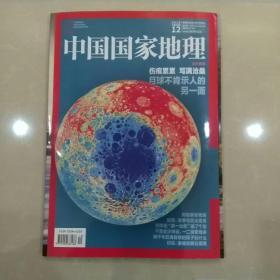 中国国家地理2018年第12期。