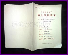 中央财经大学硕士学位论文 论中国大陆与香港地区的金融合作与衔接 陈忠