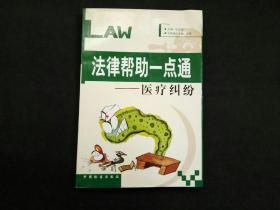 法律帮助一点通.医疗纠纷