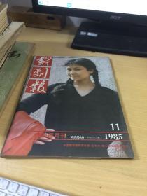 戏剧报 1983年 1.2.3.4.9.11.12  7本合售