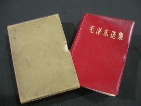 毛泽东选集(合订一卷本,32开,红塑封面,66年改横排版,67年北京1印,有外函套)