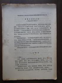 1975年中华医学会上海分会中医知识普及讲座资料——常用中草药介绍
