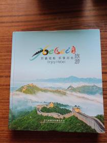 京畿福地 乐享河北 河北旅游(画册)