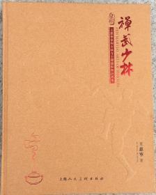 9787532292301-bw-禅武少林