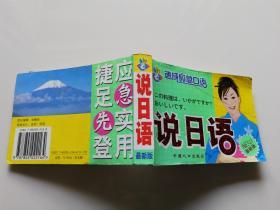 速成应急口语:说日语(最新版)