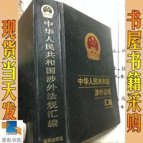 中华人民共和国涉外法规汇编