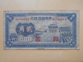 1940年【中央储备银行,贰角】