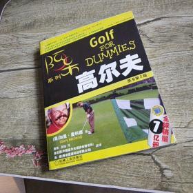 阿呆系列:高尔夫(原书第2版)