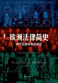 欧洲法律简史