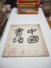 12开本---  中国书法1982年第一期