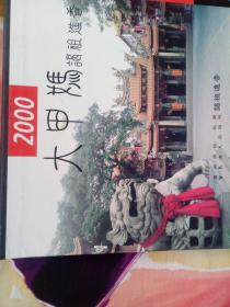 2000 大甲妈 谒祖进香(12开画册)「妈祖通」、「妈祖博士」董振雄 摄影撰稿