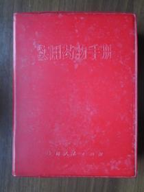 1971年实用药物手册(上海第一医学院儿科医院革命委员会)