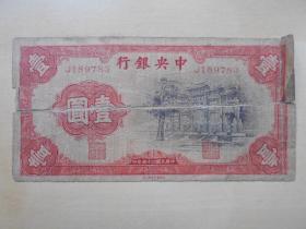 民国25年【中央银行,壹圆】背面托裱