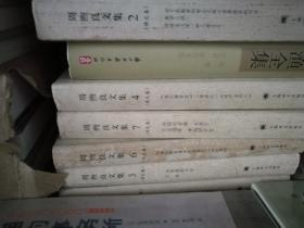 周煦良文集(7册)