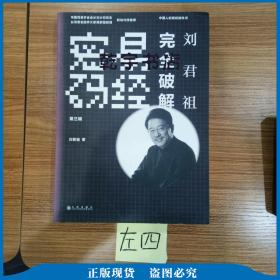 刘君祖完全破解易经密码(第3辑)