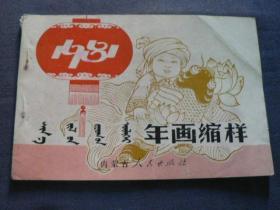 1981年 内蒙古年画缩样