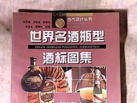 世界名酒瓶型酒标图集