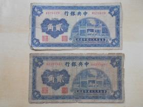 民国纸币【中央银行,贰角】2张合卖