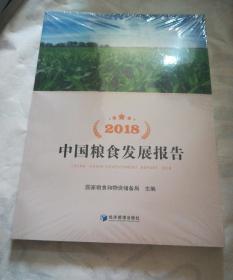 2018中国粮食发展报告(附光盘)