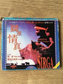 实拍 法国 SIRGA 狮童情真 Lenfant lion (1993) VCD