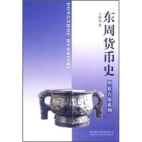 东周货币史:华夏古泉系列