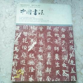 中国书法2004年第5期
