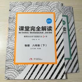 玩转课堂·课堂完全解读:物理(8年级下)(RJWL)(2013年春季使用)