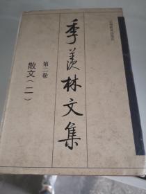 季羡林文集.第二卷.散文(二)