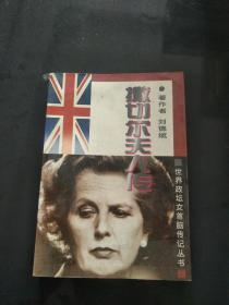 撒切尔夫人传;世界政坛女首脑传记丛书