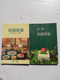 中国淮南 豆腐菜谱+豆腐菜谱 第二集【两本合售】
