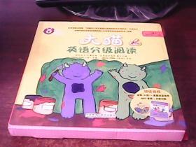 大猫英语分级阅读一级2(适合小学一、二年级)(读物8册+家庭阅读指导1册+MP3光盘1张)