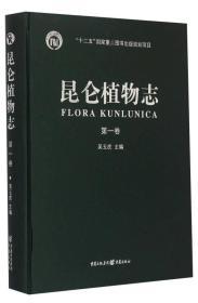 昆仑植物志(第一卷)