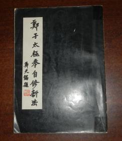 郑子太极拳自修新法(原版)