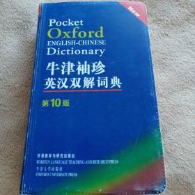 牛津袖珍英汉双解词典 第10版