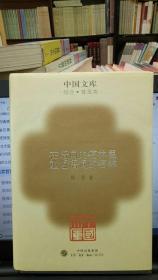 在语词的密林里重返语词的密林/中国文库