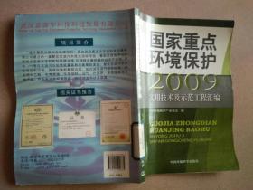 国家重点环境保护实用技术及示范工程汇编(2009)