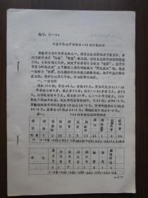 1980年中医中药治疗骨结核102例疗效分析