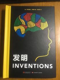 发明(法 阿克塞拉·多普莱著)一本展现人类伟大发明创造的神奇立体书