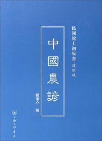 民国沪上初版书:中国农谚(复制版)