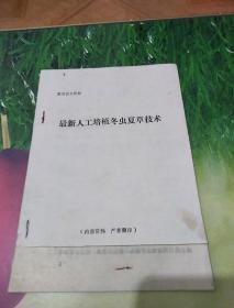 (实用技术资料)最新人工培植冬虫夏草技术﹤内部资料>