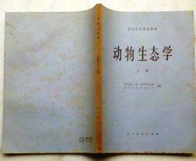 动物生态学(上册 & 下册  共2册)