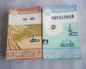 自然科学小丛书    24本不重复    一版一印