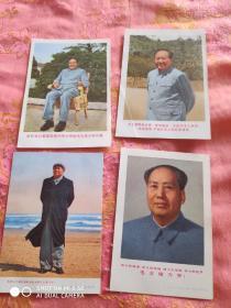 毛主席万岁 毛主席万寿无疆 毛主席彩色画片(4张)