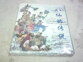 八仙的传说(带软盒装共9册)《未拆封》