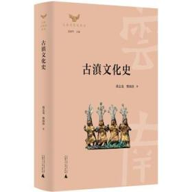 古滇文化史