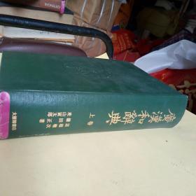 广汉和辞典 上册