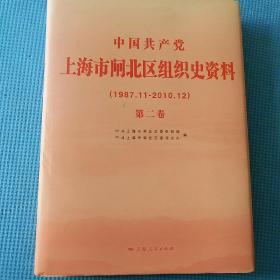 中国共产党上海市闸北区组织史资料.第二卷:1987.11-2010.12